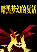 口袋妖怪暗黑梦幻的复活中文版
