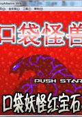 口袋妖怪红宝石386汉化版