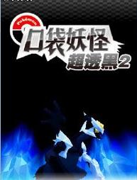 口袋妖怪超透黑2v2.4中文版