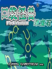 口袋妖怪究极绿宝石5.12中文版