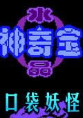 口袋妖怪水晶中文修正版