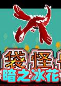口袋妖怪暗之冰花中文版