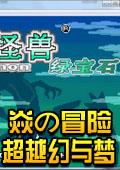 口袋妖怪绿宝石焱の冒险之超越幻与梦中文版