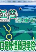 口袋妖怪之精灵学院中文版