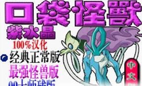 口袋妖怪紫水晶中文版