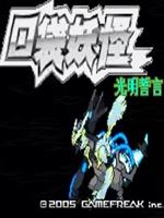 口袋妖怪:光明誓言中文版