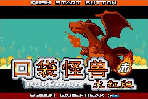 口袋妖怪:火红802中文版