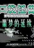 口袋妖怪:噩梦的延续中文版