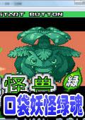 口袋妖怪:绿魂中文版
