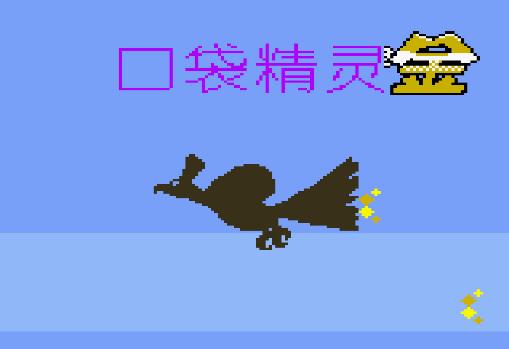口袋妖怪:金中文版