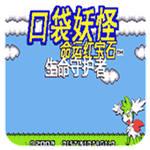 口袋妖怪:命运红宝石3安卓版