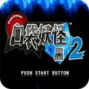 口袋妖怪梦之黑2:等离子的逆袭手机版