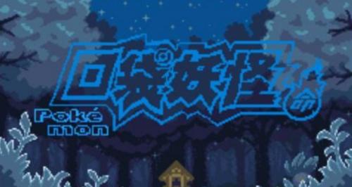 口袋妖怪:宿命的轮回中文版