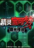 口袋妖怪:曙光传说中文版