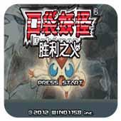 口袋妖怪:胜利之火中文版