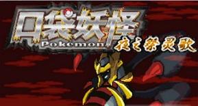 口袋妖怪:夜之祭灵歌中文版