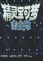 口袋妖怪:白金光1.1汉化版