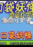口袋妖怪命运3:生命守护者中文版