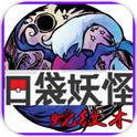 口袋妖怪:蛇纹木中文版