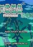 口袋妖怪:绿宝石493中文版