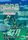 口袋妖怪:幻月中文版