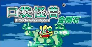 口袋妖怪:金刚石中文版