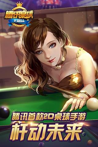 腾讯桌球安卓最新版