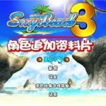 性感沙滩3汉化硬盘版