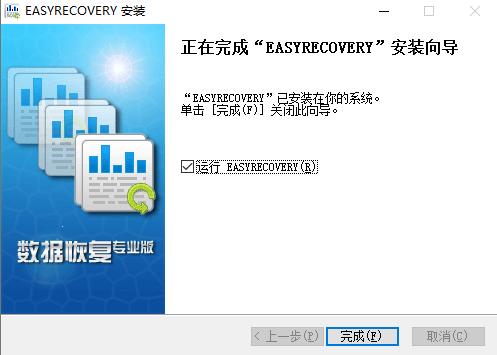 EasyRecovery 13专业版