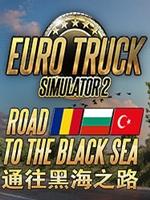 欧洲卡车模拟2-通往黑海之路免费版