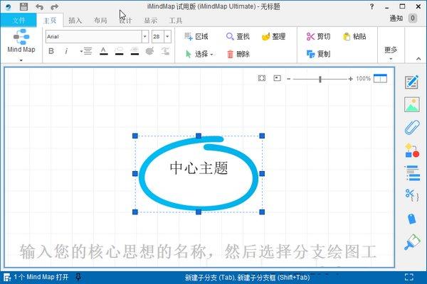 iMindMap 11完美破解版