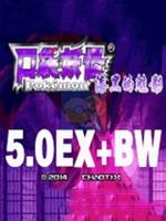 口袋妖怪漆黑的魅影5.0ex 中文硬盘版