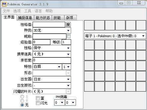 Pokegenv3.1.9CHS中文版