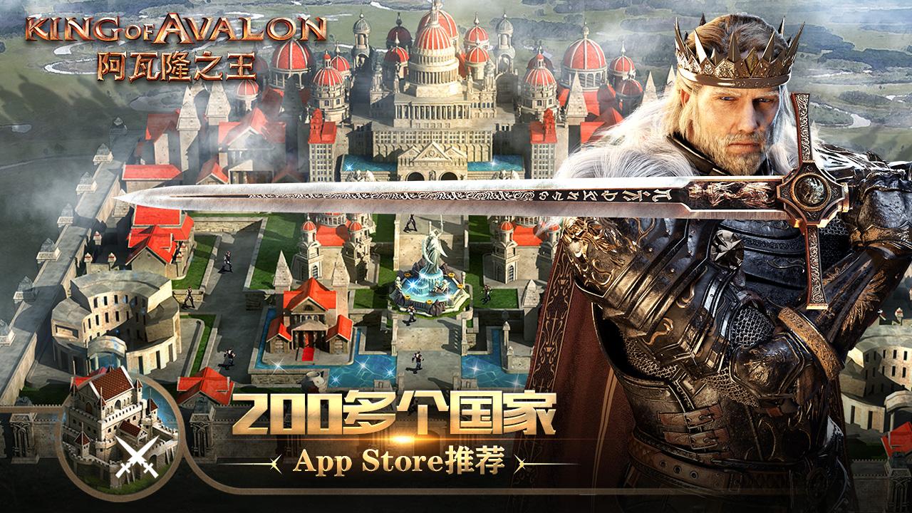 阿瓦隆之王全球服破解版