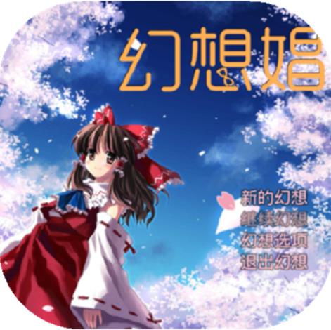 幻想娼馆中文版