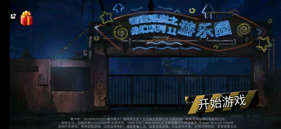 密室逃脱绝境系列11游乐园攻略