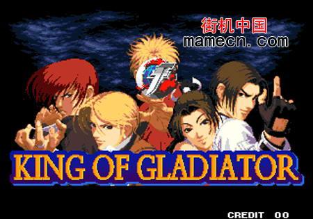 拳皇97裸体版-格斗之王 King of Gladiator