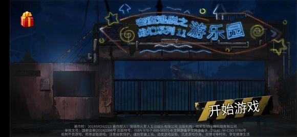 密室逃脱之绝境系列11游乐园图文攻略