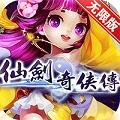 仙剑奇侠传回合中文版