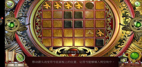 密室逃脱3逃出办公室3《西藏冒险世界尽头》动不了了怎么重来?