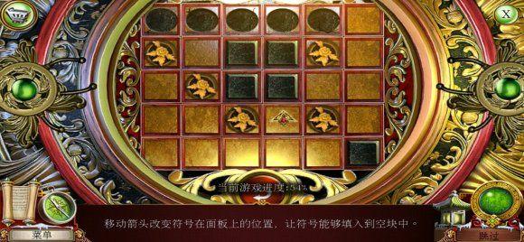 密室逃脱3逃出办公室3《西藏冒险世界尽头》箭头怎么移动?