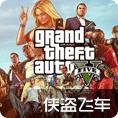 GTA5内购汉化版
