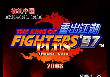 拳皇97重出江湖Plus2003 The King of Fighters '97 Chongchu Jianghu Plus 2003