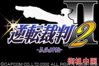 【GBA】逆转裁判2中文版带模拟器