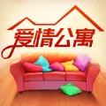 爱情公寓家装版官网正式版