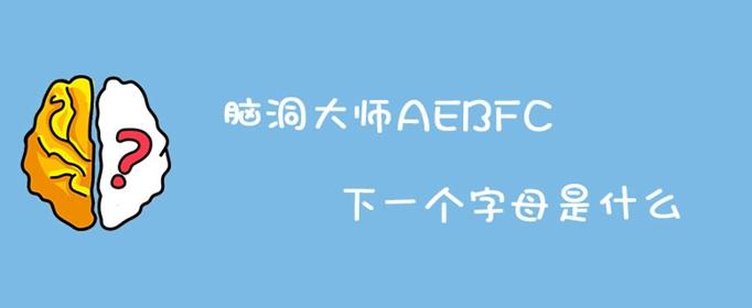 AEBFC下一个字母是什么_脑洞大师AEBFC下一个字母是什么答案攻略