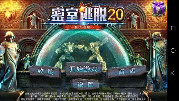 密室逃脱20巨人追踪《失落之地冰咒》攻略大全图解