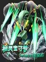 口袋妖怪究极绿宝石4 中文汉化版