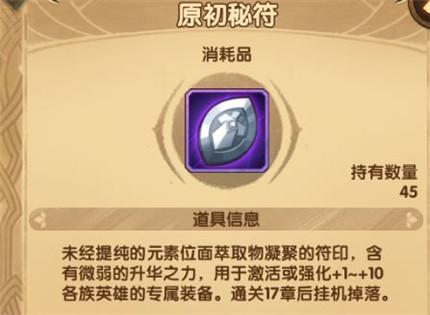 剑与远征原初秘符怎么获得?剑与远征原初秘符获取方法