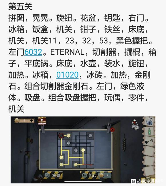 密室逃脱绝境系列11游乐园第五关攻略